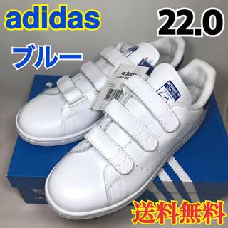 アディダス(adidas)の★新品★アディダス  スタンスミス ベルクロ  スニーカー  ブルー 22.0(スニーカー)