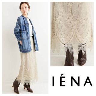 IENA - 【8/30まで限定出品】イエナ  パネルレースロングスカート ナチュラル 38