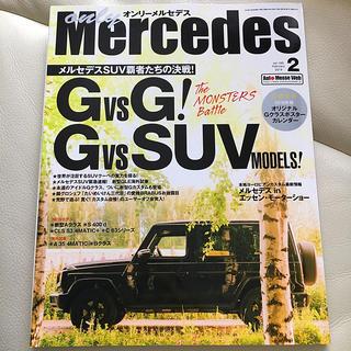 only Mercedes (オンリーメルセデス) 2019年 02月号