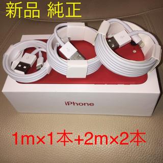 iPhone - 純正 ライトニングケーブル 1m 1本+2m 2本