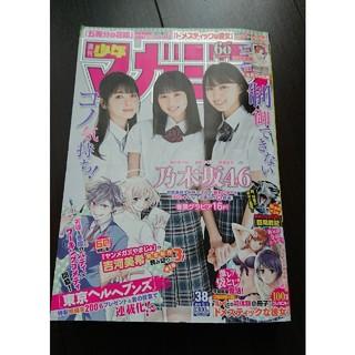週刊少年マガジン 38号