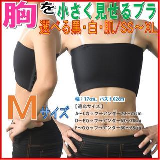 選べる3色5サイズ 胸を小さく見せるブラ ストラップ付黒  E65 キャミソール(ブラ)