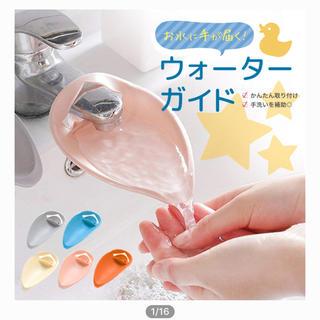 ウォーターガイド♡2個セット♡手洗い♡子育て