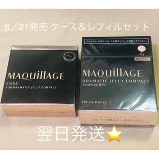 MAQuillAGE - マキアージュ ドラマティック ジェリー コンパクト ケース&レフィル