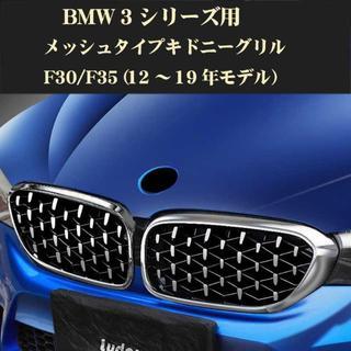 ビーエムダブリュー(BMW)のBMW パーツ F30 3シリーズ用 メッシュタイプキドニーグリル ABS製(車種別パーツ)