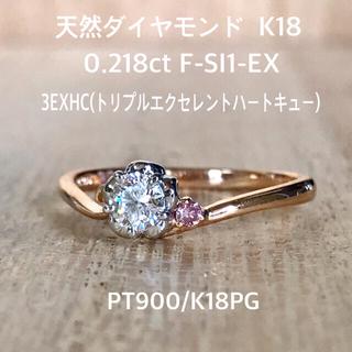 天然 ダイヤリング 0.218ct F-SI1-3EX-HC PT900/K18