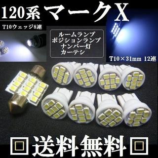 ★120系 マークX★LED 車種別専用セット★送料無料★TOYOTA★