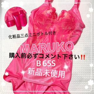 マルコ(MARUKO)のMARUKO❤️カーヴィシャス限定カラーピンクボディスーツ新品未使用‼️オマケ付(ブラ)