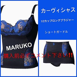 マルコ(MARUKO)のMARUKO❤️カーヴィシャスブラック1/2ロングブラ&ショートガードルセット(ブラ)