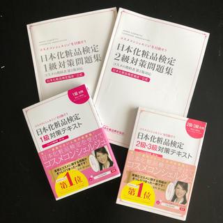 シュフトセイカツシャ(主婦と生活社)の主婦の友社  日本化粧品検定  テキスト&問題集(資格/検定)