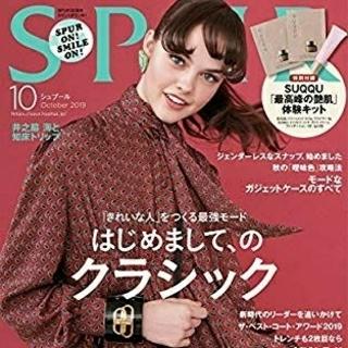 シュウエイシャ(集英社)の【SPUR】2019年10月号(ファッション)