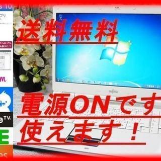 富士通 - ホワイト⭐️FMV-NF⭐️SSD交換可⭐️最新Windows10搭載⭐️