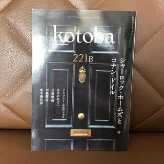 kotoba (コトバ) 2019年 07月号 (文芸)