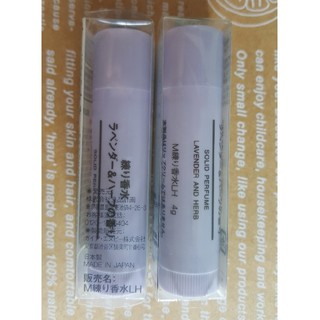 ムジルシリョウヒン(MUJI (無印良品))の無印良品 練り香水2本セット ラベンダー&ハーブの香り(ユニセックス)