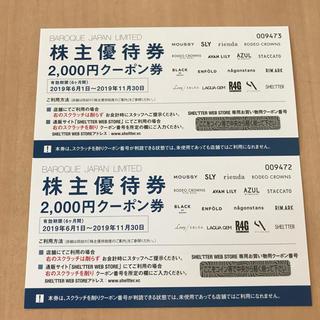 マウジー(moussy)のバロックジャパンリミテッド 株主優待券 2枚(ショッピング)