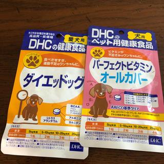 DHC - DHC 愛犬サプリメント  ダイエット ビタミン二種