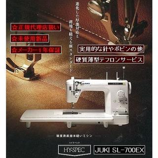 限定おまけ付☆正規新品 JUKI職業用ミシン SL-700EX型