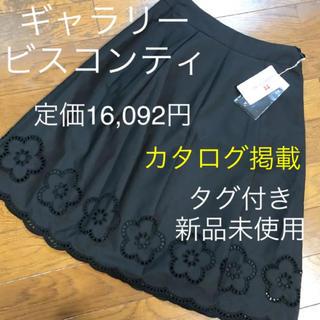GALLERY VISCONTI - タグ付き新品♡ギャラリービスコンティ♡カットワークレース スカートフレアスカート