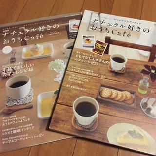学研 - ナチュラル好きのおうちcafe