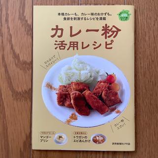 読売クックブック★カレー粉活用レシピ