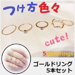 可愛い気分💙ゴールドリング💙 5本セット(リング(指輪))