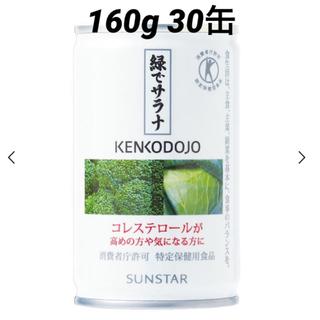 サンスター(SUNSTAR)の緑でサラナ 30缶(その他)