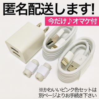 iPhone - ライトニングケーブル 充電 アダプター