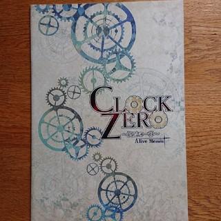 CLOCK ZERO パンフレット