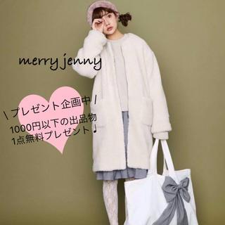 メリージェニー(merry jenny)の【プレゼント企画中】新品タグ付き merry jenny * ボアロングコート(ロングコート)