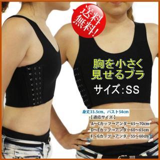 選べる3色6サイズ 胸を小さく見せるブラ ハーフタンクトップ型 黒 SS(ブラ)