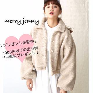 メリージェニー(merry jenny)の【プレゼント企画中】新品タグ付き merry jenny * ふわふわボアコート(毛皮/ファーコート)