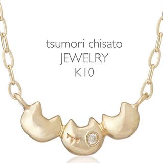 ツモリチサト(TSUMORI CHISATO)のtsumori chisato JEWELRY K10 3匹ネコ ネックレス(ネックレス)