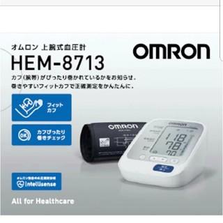 オムロン血圧計 HEM8713