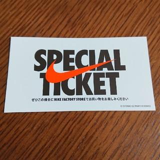 ナイキ(NIKE)のNIKE ナイキ ファクトリー ストア限定 割引チケット(ショッピング)