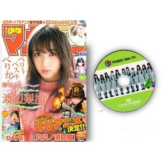 少年マガジン2018 51号 渡辺梨加 付属欅坂46MV DVD付