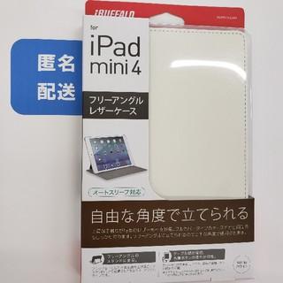 Buffalo - iPad mini 4用 レザーケース フリーアングルスタンドモデル ホワイト