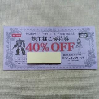 ★★★タカラトミー 株主優待★★★(ショッピング)