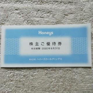 ハニーズ(HONEYS)のハニーズ 株主優待券 500円分(ショッピング)