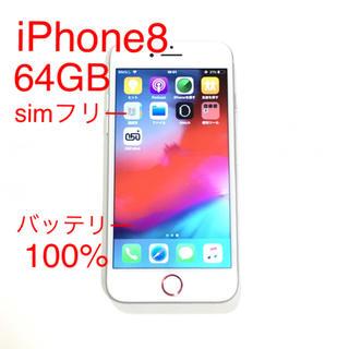 iPhone - 【バッテリー100%】 iPhone8 美品 simフリー 64GB ホワイト