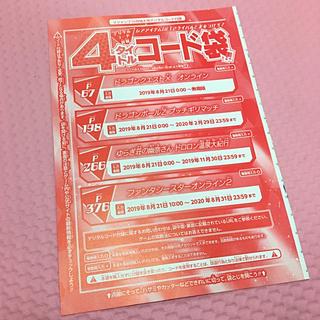 Vジャンプ 10月特大号 4タイトル デジタル付録コード 1枚