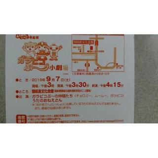9/7 ガラピコぷ~小劇場 隠岐島文化会館 島根