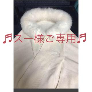 FOXEY - スー様ご専用♡カシミヤ♡フォックスファー♡foxey♡René♡