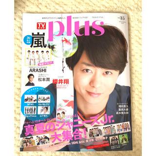 TVガイドplus vol.35 櫻井翔表紙