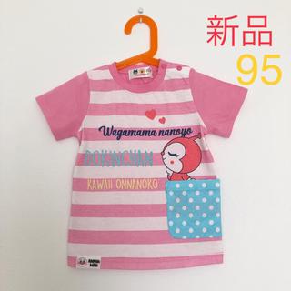 アンパンマン - ドキンちゃん Tシャツ 95