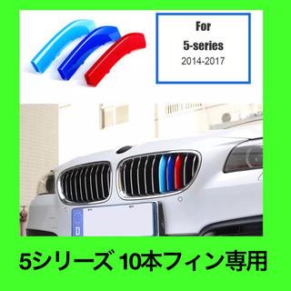 ビーエムダブリュー(BMW)のBMW 5シリーズ フロントグリルフィンカバー(車外アクセサリ)