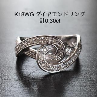 K18WG ダイヤモンドリング 計0.30ct(リング(指輪))