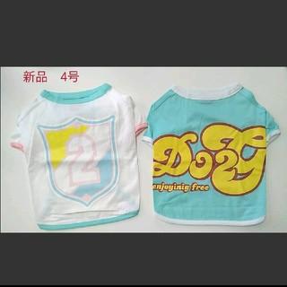 【新品】2枚セット 犬の服(Tシャツ)