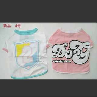 【新品】4号 2枚セット 犬の服