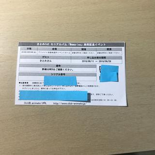 【001】さとみくん Memories 発売記念握手会 応募シリアルコード