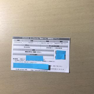 【002】さとみくん Memories 発売記念握手会 応募シリアルコード
